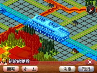 攻略 こう 3d 列車 A 行 で