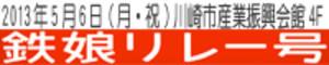 tetsu_rel_bana.jpg